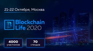 Blockchain Life 2020 - крупнейшее оффлайн-событие индустрии блокчейна, криптовалют и майнинга