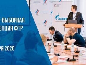 Отчетно-выборная конференция ФТР
