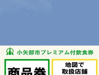 【6月1日販売開始】小矢部市プレミアム付飲食券の販売について