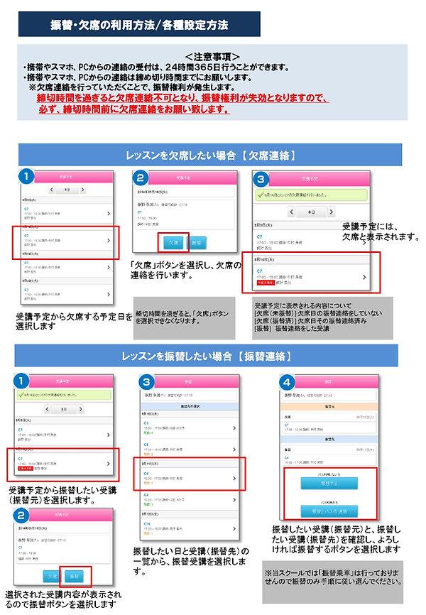 れんらくアプリ_page-0002.jpg