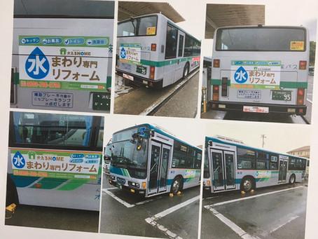 遠鉄バスにかえるHOMEの広告掲載完了