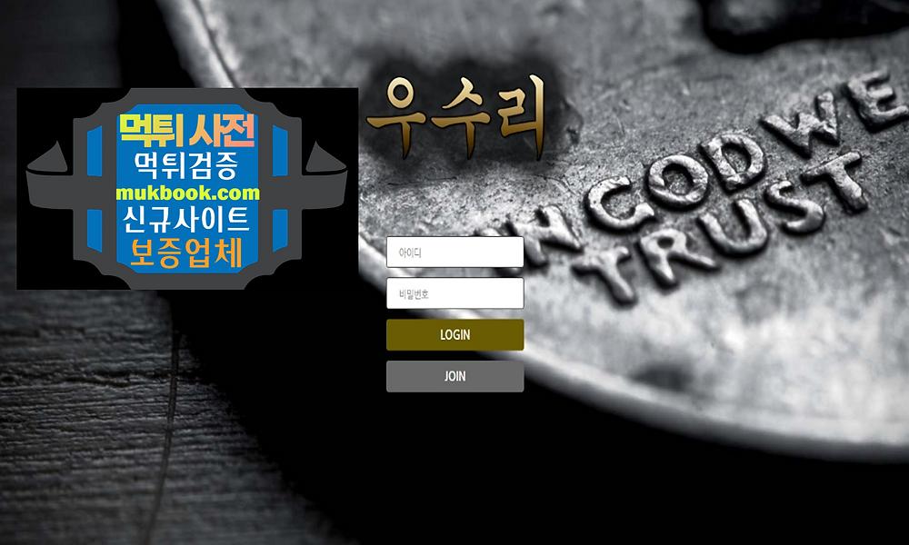 우수리 먹튀 5SURI.COM - 먹튀사전 신규토토사이트 먹튀검증
