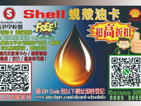 申請蜆殼油卡|專享特高折扣|送你刊登【免費廣告】宣傳你既業務