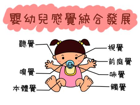 我的孩子有感統問題嗎? 淺談嬰幼兒感覺統合發展