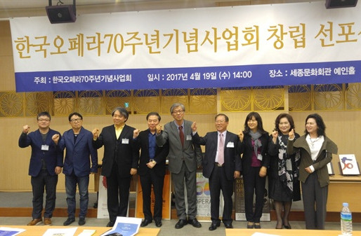 20170420 70주년 맞은 한국 오페라, 콘트롤 타워가 필요하다