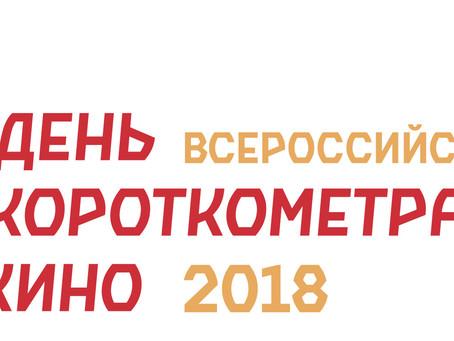 """Всероссийская акция """"День короткометражного кино"""" ПРОДОЛЖАЕТСЯ"""