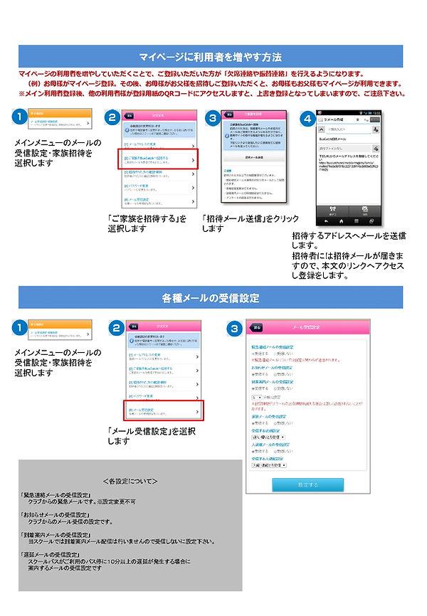 れんらくアプリ_page-0003.jpg