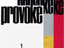 Provoke / réedition 2019