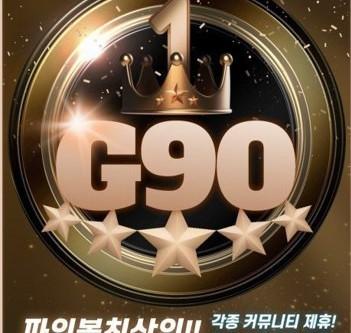 G90 게임요율 및 시스템 베팅 알아보기!!!