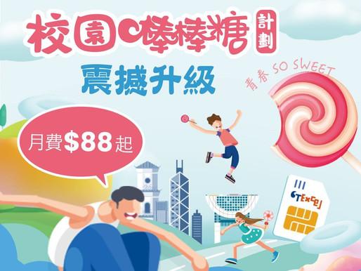 老友記👵🏻👴🏻、學生👧🏻👦🏻及公務員👨🏻💻👩🏻💻更可享專屬上台優惠,快D嚟中國電信CTExcel登記啦!