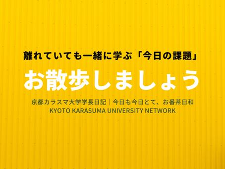 今日も京とて、お番茶日和|京都カラスマ大学学長日記(4/22)