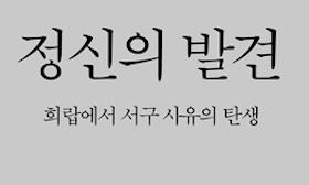 그리스 사유의 역사를 꿰뚫는 탐문의 길, 『정신의 발견』 서평1 / 정준영