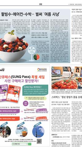 산큐패스(SUNQ Pass) 특별 세일 사전구매하고 할인받자!