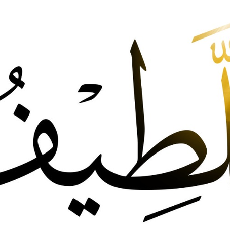 Al-Lateef | One of the Beautiful Names of God