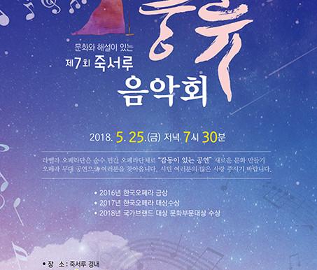 20180521 삼척시, '제7회 죽서루 풍류 음악회' 개최  오는 25일 오후 7시 30분 죽서루 경내서 진행