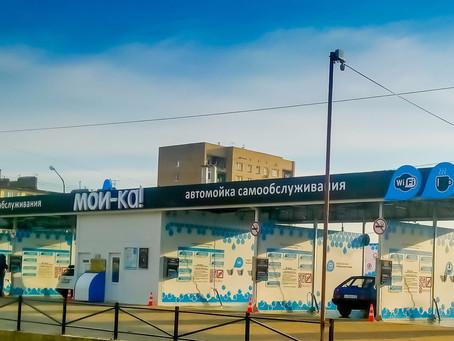 Открылась новая МОЙ-КА. Культура чистого автомобиля на улицах Астрахани.