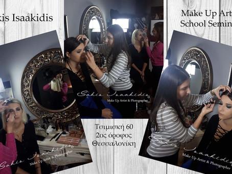 Μάθετε τα Μυστικά της Τέχνης του Μακιγιάζ! Sakis Isaakidis Make Up Artist School Seminars