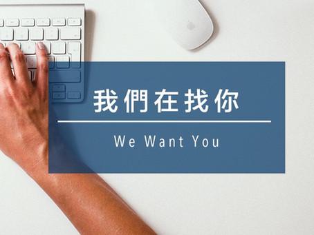 徵才|南華大學社會科學院傳播學系 徵聘約聘/專任教師
