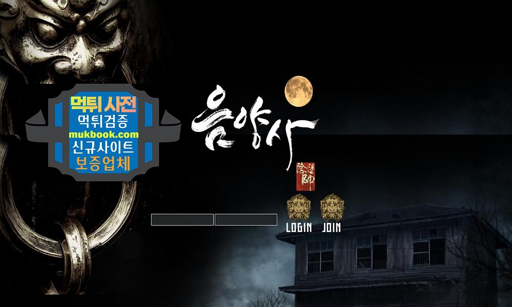 음양사 먹튀 um-ya3.com - 먹튀사전 먹튀확정 먹튀검증 토토사이트