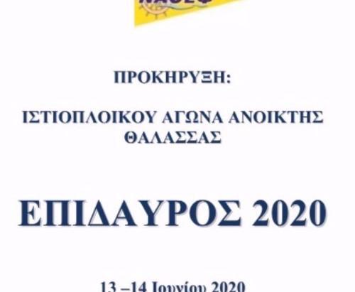 Προκήρυξη αγώνα - Επίδαυρος 2020