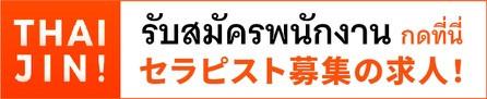 รับสมัครพนักงานนวดหญิง ย่านบันโดชิ,จังหวัดอิบะระกิเคน