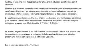 Comunicado conjunto de apoyo a la República Popular China