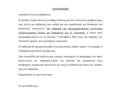 Ανακοίνωση - Ακυρωση αλληλογνωριμίας γονέων Α Γυμνασίου