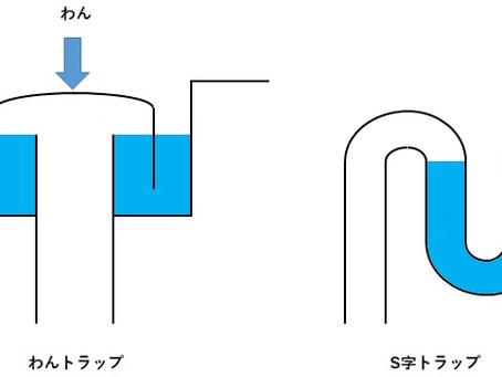 排水口のメンテナンス