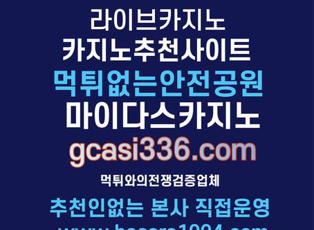 실시간카지노 라이브바카라🎶gcasi336.com💋안전공원⚽www.bacara1004.com