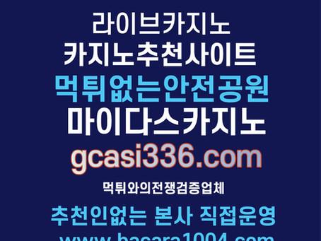 실시간카지노|라이브바카라🎶gcasi336.com💋안전공원⚽www.bacara1004.com