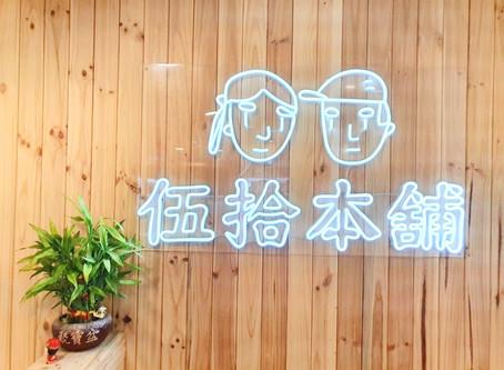 【大楊梅食記】伍拾本舖-職人手作豆花
