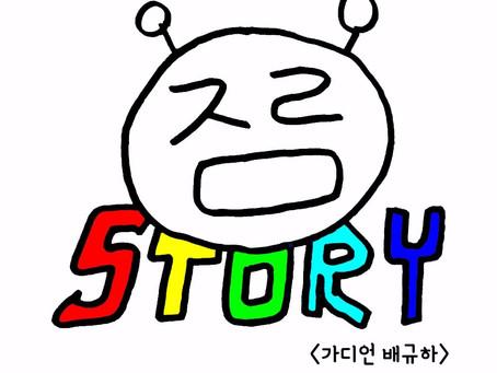 ㅇㅈㄹㅁ 이야기 <가디언 배규하>