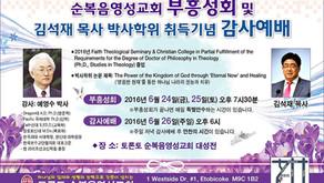 김석재목사 박사학위 취득기념 부흥성회 및 감사예배 160624-26