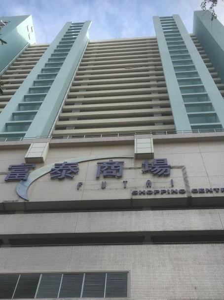Fu Tai Shopping Centre