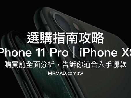 iPhone 11 Pro 與 iPhone XS 怎麼選?選購指南攻略告訴你