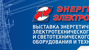 Выставка «Энергетика и электротехника – 2020»   состоится в октябре