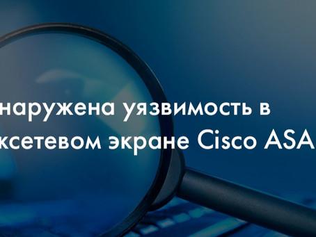 В межсетевом экране Cisco ASA устранили уязвимость, выявленную Positive Technologies