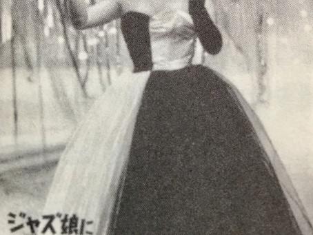 中野ブラザーズヒストリー Vol.14~江利チエミさんとの初共演!そして日劇に初出演~
