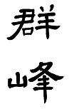群峰 富山文学の会機関誌