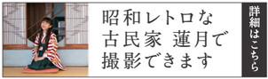 rengetsu_bn2.jpg