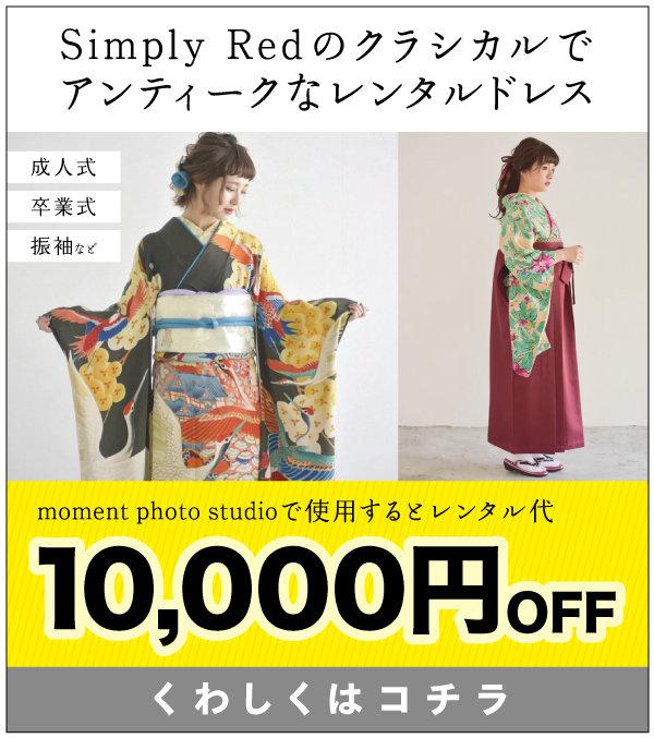 200715_simplyred_banner.jpg