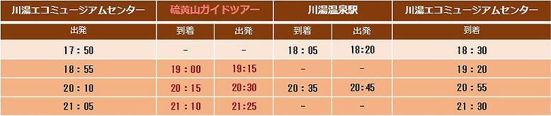 211014_硫黄山バス.jpg