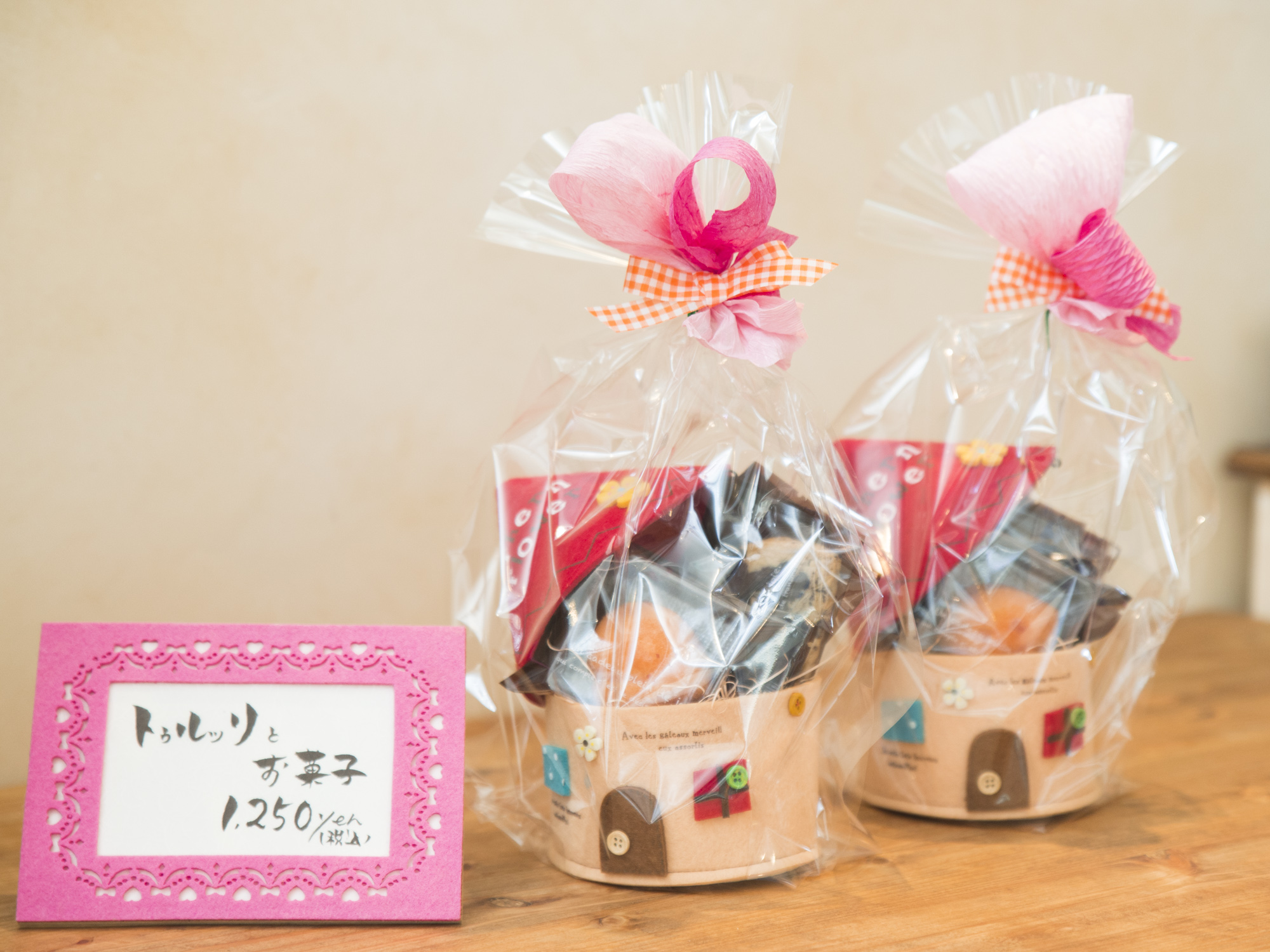トゥルッソとお菓子 1250円