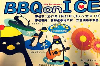 BBQ on ICE 2017 12月25日ラジオ出演のお知らせ