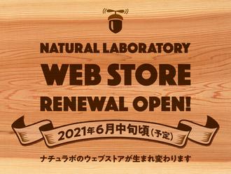 「Web Store」リニューアルのお知らせ