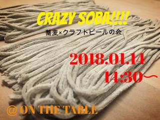 Crazy Soba!!!! 〜蕎麦×クラフトビールの会 開催