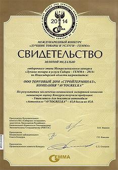 сертифицированное автоодеяло