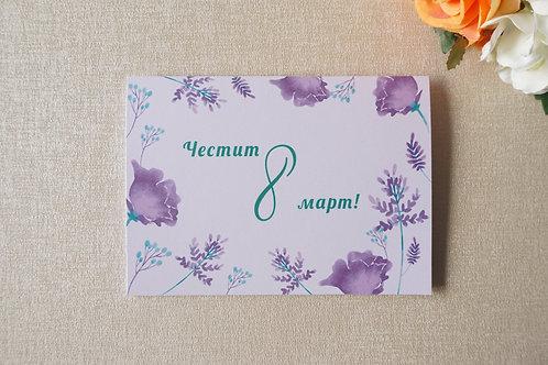 картичка честит 8 март в лилаво