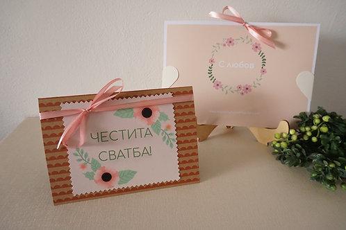 картичка и плик за подарък за сватба, плик а паричен подарък, крафт картон, светлорозово, ръчна изработка картички