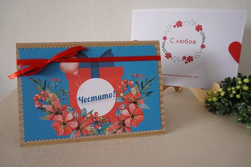 картичка и плик за паричен подарък за сватба, кръщене, рожден ден , бебе
